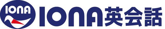 IONA英会話 公式サイト